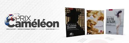 Prix Caméléon 2017 2018